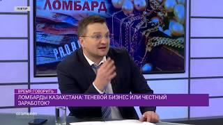 Ломбарды Казахстана: теневой бизнес или честный заработок? | Время говорить