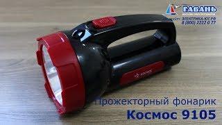 Фонарь прожекторный КОСМОС Accu 9105 аккумуляторный