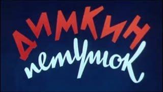 Димкин петушок (1969). Детский фильм, короткометражка
