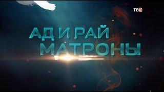 Ад и рай Матроны. 2-я серия