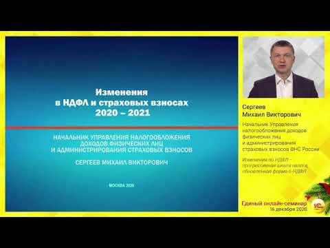 Изменения по НДФЛ – прогрессивная шкала, обновленная форма 6-НДФЛ.  Сергеев М.В., ФНС России