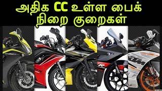 அதிக CC உள்ள பைக்  நிறை குறைகள் | Advantages and Disadvantages of High CC Bikes