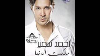 اغاني حصرية Ta3m El3'aram Ahmed Samir احمد سمير طعم الغرام تحميل MP3