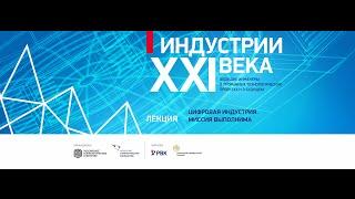 Владимир Пирожков - Цифровая индустрия. Миссия выполнима