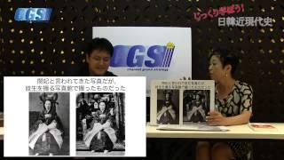 第14話 脱亜とは特定アジアの事!閔妃の後半生と朝鮮【CGS 宮脇淳子】