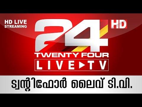24 News Live TV   Live latest Malayalam News   Twenty Four   HD Live Streaming