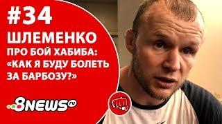 Шлеменко про бой Хабиба: «Как я буду болеть за Барбозу?» / ММА-ТЕМАТИКА #34