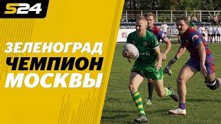 Регби в Филях: «Зеленоград» обыгрывает ЦСКА | Sport24