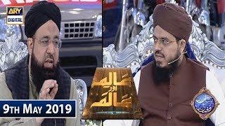 Shan e Iftar - Aalim Aur Aalam - 9th May 2019
