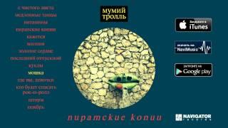 Мумий Тролль - Пиратские копии (Audio)