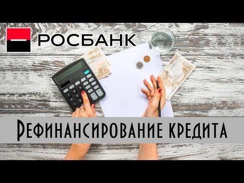 Рефинансирование ипотеки и кредитов в РОСБАНКЕ - условия и отзывы