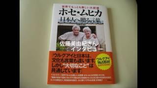 『ホセ・ムヒカ日本人へ贈る言葉』佐藤美由紀さんインタビュー2016年11月1日火