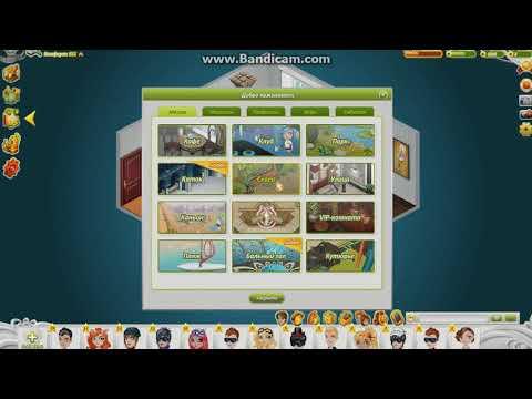 игра аватария 4 серия