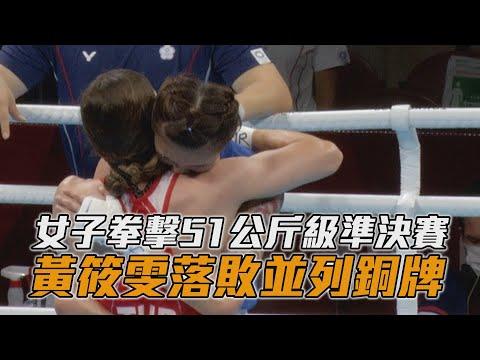 黃筱雯 女子拳擊落敗無緣金銀 由於賽制並列銅牌