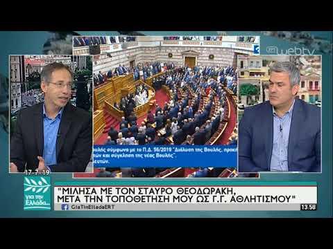Η πρώτη συνέντευξη του Γ. Μαυρωτά ως Γ.Γ Αθλητισμού στον Σπ. Χαριτάτο   17/07/2019   ΕΡΤ