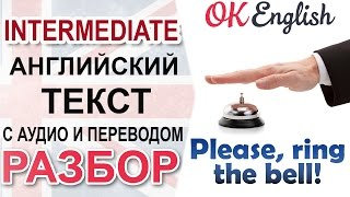 Please Ring the Bell📘 Intermediate text: grammar, vocabulary and listening skills | OK English