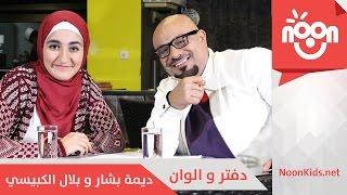 ديمة بشار و بلال الكبيسي - دفتر و الوان | Dima & Bilal - Daftar o Alwan