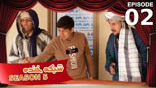Shabake Khanda - Season 5 - Episode 2