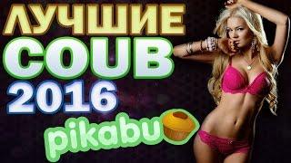 Свежая подборка Коуб приколов - Видео онлайн