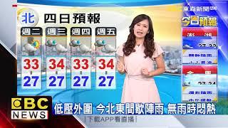 氣象時間 1070814 早安氣象 東森新聞
