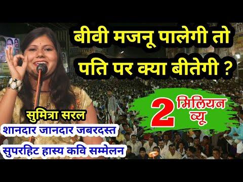 sumitra saral || बीवी मजनू पालेगी तो पति पर क्या बीतेगी|| hasya kavi sammelan ||kapren