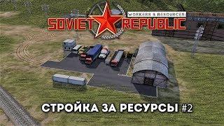 Рабочие и Ресурсы: Soviet Republic по новому, строим за ресурсы, продолжаем. #2