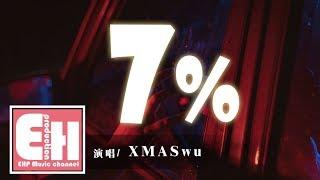 XMASwu - 7 %『My babe my treasure I really don't wanna leave 想和你在一起~』【動態歌詞Lyrics】