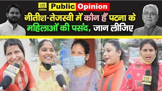 Nitish Kumar और Tejashwi Yadav में कौन हैं Patna के महिलाओं की पसंद, जान लीजिए | Public Opinion - Download this Video in MP3, M4A, WEBM, MP4, 3GP