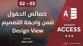 اكسيس خصائص الحقول في واجهة التصميم  Design View