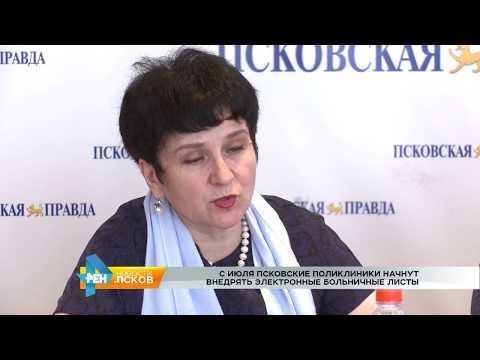 Новости Псков 26.06.2017 # Электронные больничные начнут работать в области с 1 июля