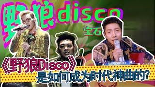 土了陈伟霆,火了撒贝宁,让人上头的《野狼Disco》是如何成为时代神曲的?