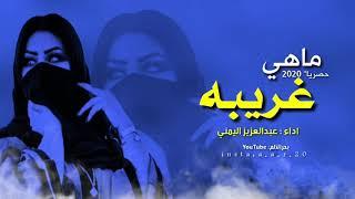 جديد اغنية 2020 [[ماهي غريبه]] الفنان المبدع عبدالعزيز اليمني تحميل MP3