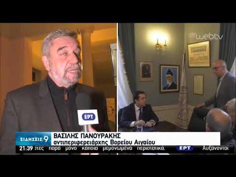Στη Σάμο ο Ν. Μηταράκης: Προτεραιότητα η μείωση των ροών | 09/03/2020 | ΕΡΤ