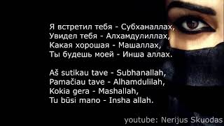 [lyrics] Elvin Grey - Черноглазая [LIETUVIŠKAI]