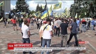 """Водії """"євроблях"""" заблокували входи і виходи з Верховної Ради"""