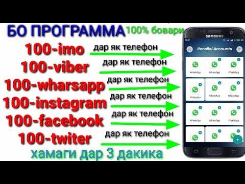 100-imo, 100-viber, 100-whatsapp ва аз дигар приложенихо 100-тоги
