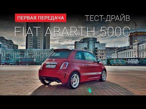 Fiat  500 Аbarth Хетчбек класса A - тест-драйв 1