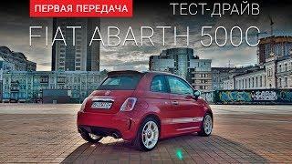 Fiat 500 Abarth  D1 84 D0 B8 D0 B0 D1 82 500  D0 B0 D0 B1 D0 B0 D1 80 D1 82  D1 82 D0 B5 D1 81 D1 82  D0 B4 D1 80 D0 B0 D0 B9 D0 B2  D0 Be D1 82  D0 Bf D0 B5 D1 80 D0 B2 D0 B0 D1 8f  D0 Bf D0 B5