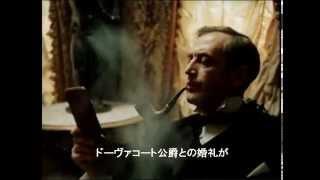 シャーロック・ホームズとワトソン博士の冒険1980DVD予告編