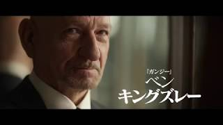 バグダッド・スキャンダル(原題 Backstabbing for Beginners ) – 映画予告編