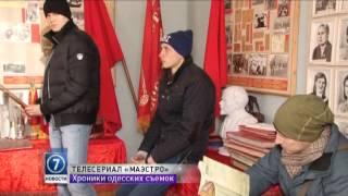 В Одессе подходят к финалу съемки нового сериала «Маэстро»