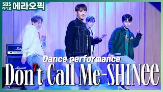 [PICK]✨풀안무최초공개✨ 샤이니(SHINee) - Don't Call Me (Dance Performance.ver) | 두시탈출 컬투쇼