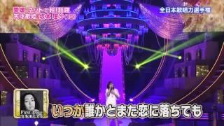 【歌唱王】⑬First Love/宇多田ヒカル  坂本理沙さん(19) 愛媛県出身【1036点】
