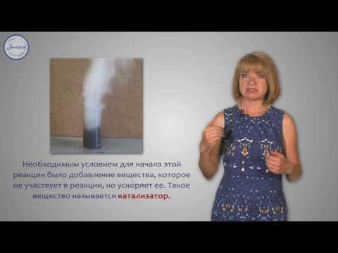 Сущность химических реакций и условия их протекания