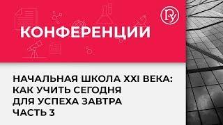 «Начальная школа ХХI века: как учить сегодня для успеха завтра» — конференция в Санкт-Петербурге # 3
