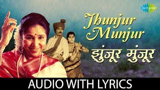 Jhunjur Munjur with lyrics | झुंजुर-मुंजुर | Asha