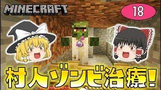 【Minecraft】村人ゾンビ治療に挑戦!ゆっくり達のマインクラフト Part18