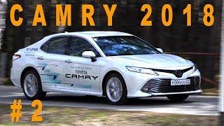 Новая Тойота Камри 2018 2,5L НА ХОДУ - тест драйв Александра Михельсона - Часть 2 - Toyota Camry