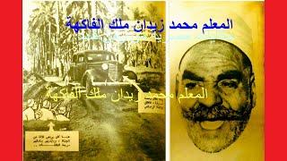 اغاني طرب MP3 محمد زيدان ملك الفاكهه فى مصر - البطل الحقيقى لفيلم الفتوة - والتى قضت عليه 9 رصاصات تحميل MP3