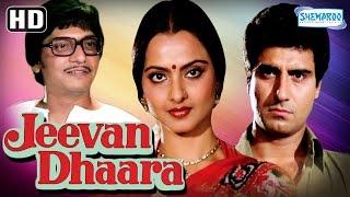 Jeevan Dhaara {HD} Rekha  Raj Babbar  Amol Palekar  Simple Kapadia Hindi FilmWith Eng Subtitles